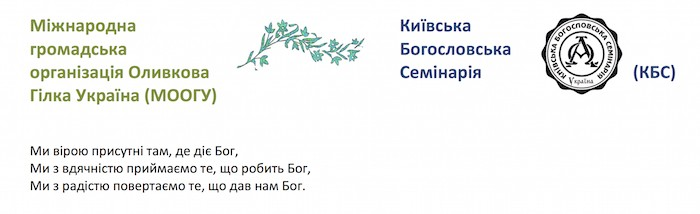 Відбулася 2-га щорічна конференція капеланів на базі Київської Богословської Семінарії