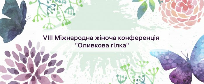 VIII International Olive Branch Women's Conference